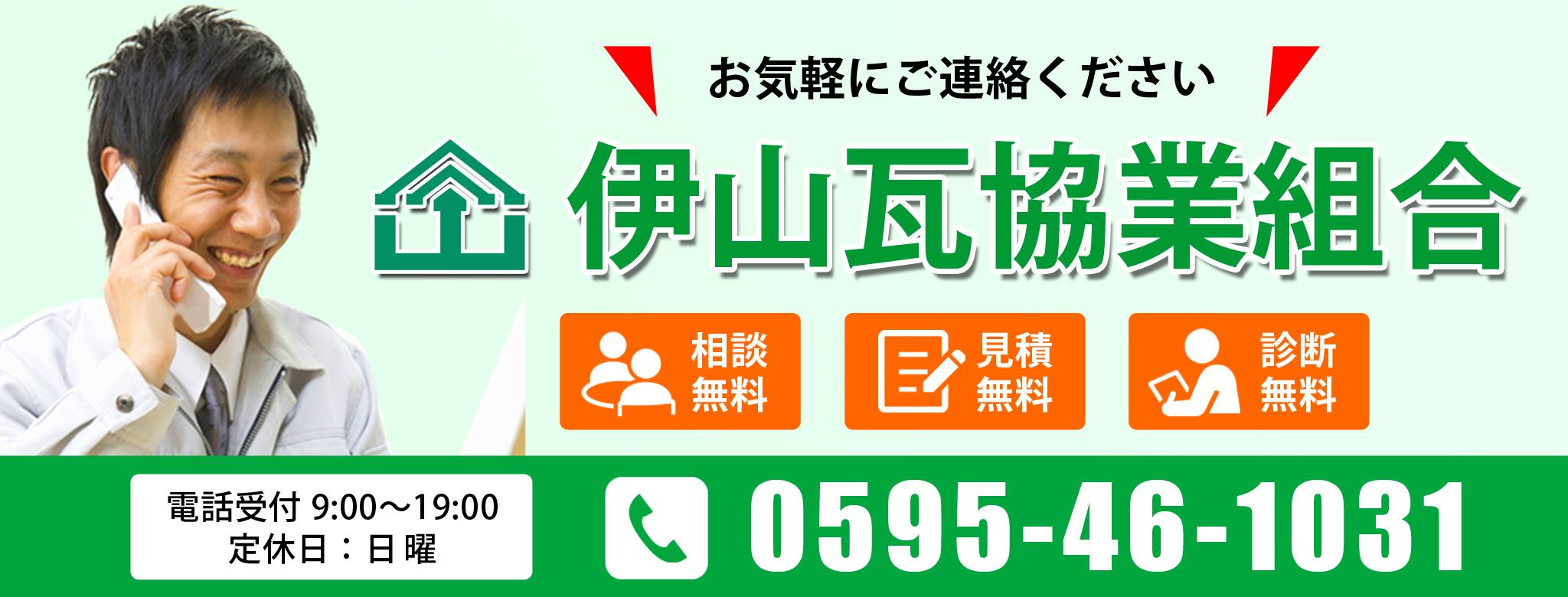 伊山瓦協業組合の電話番号は0595-46-1031です。